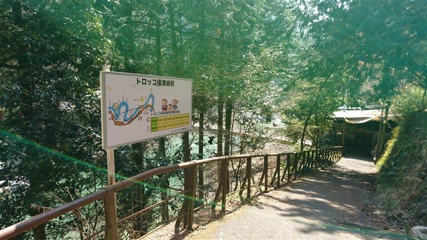 嵯峨野観光線:トロッコ保津峡駅の向かいに出る