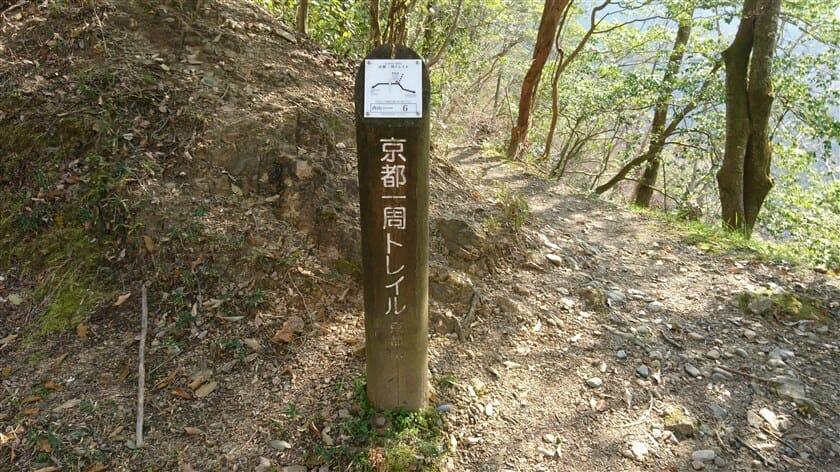 「京都一周トレイル 西山 6」の道標