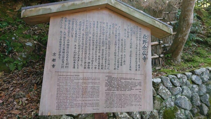 東漸院 化野念仏寺