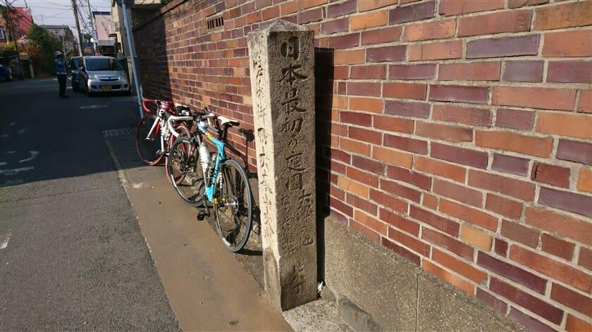 日本最初の庭園 道標