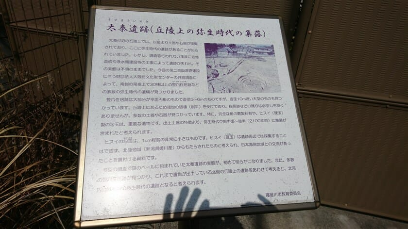 太秦高塚町