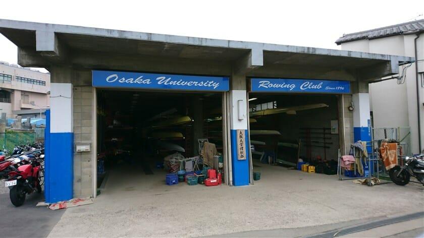「大阪大学漕艇部」の艇庫