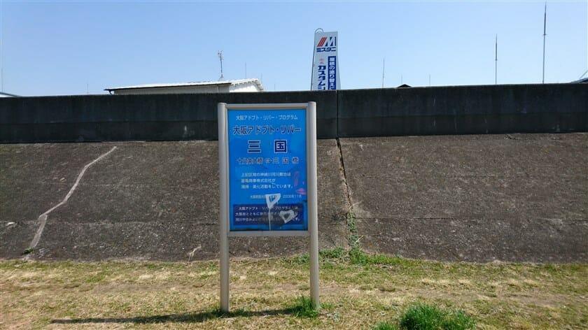 大阪アドプト・リバー:河川美化活動