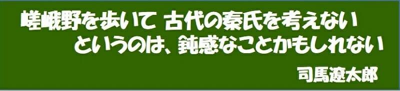 街道をゆく 26-1. 嵯峨散歩