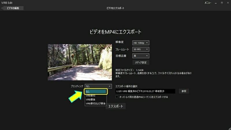 Garmin VIRB Edit 最新版の使い方