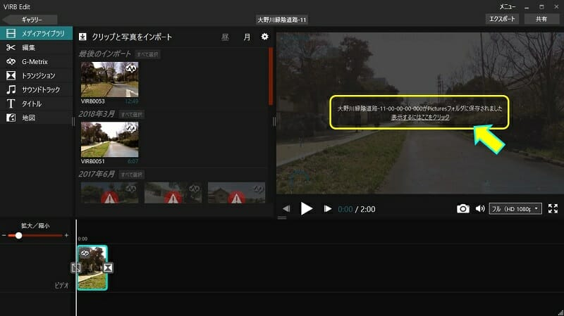 動画から静止画の取り出し要領