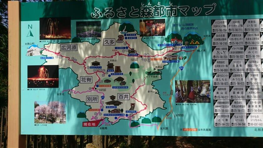 「ふるさと森都市(しんとし)マップ」