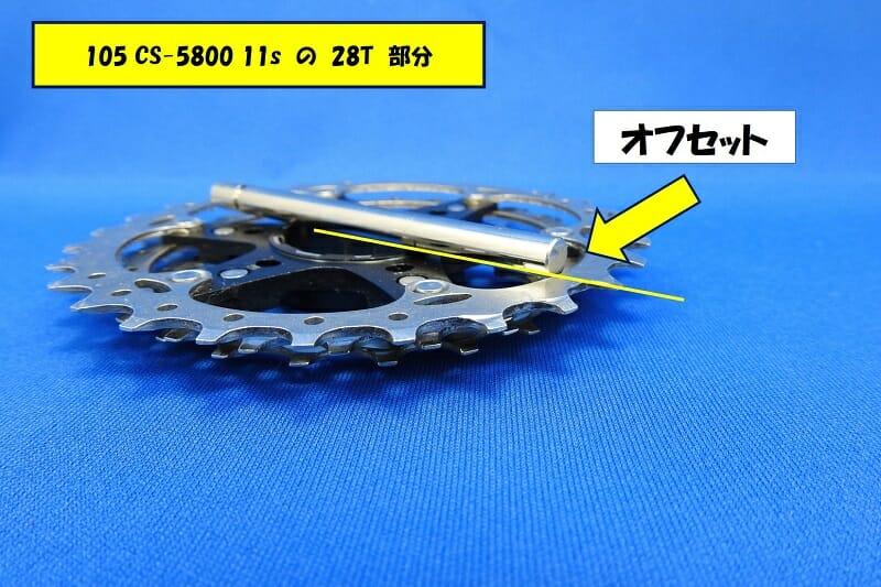 【 オフセット 】105 CS-5800 11s の 28T 部分
