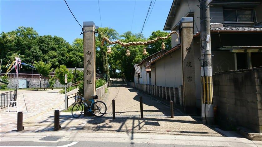 竹ノ内街道起点、古市駅の東側出口からすぐの白鳥神社