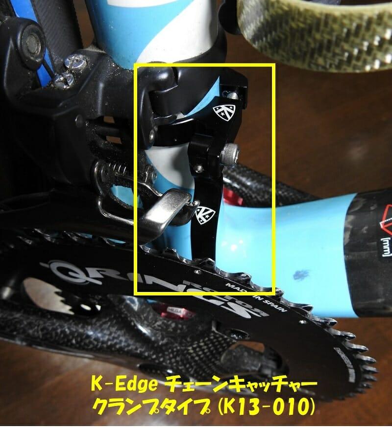 K-Edge チェーンキャッチャー クランプタイプ (K13-010)