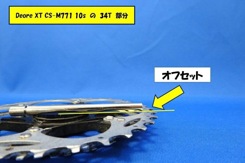 【 オフセット 】Deore XT CS-M771 10s の 34T 部分