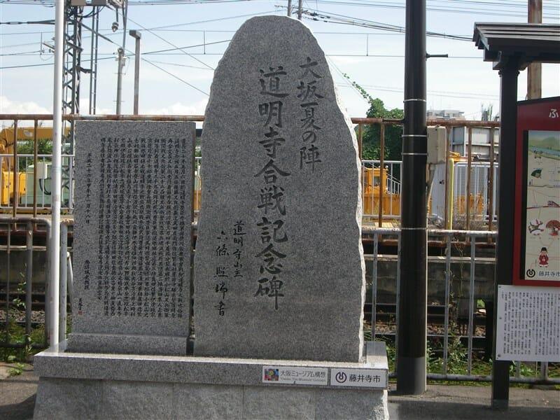 道明寺駅 大坂夏の陣記念碑