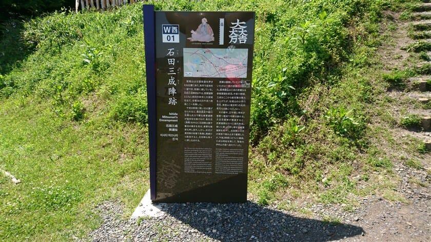 「笹尾山 石田三成陣跡」の標識