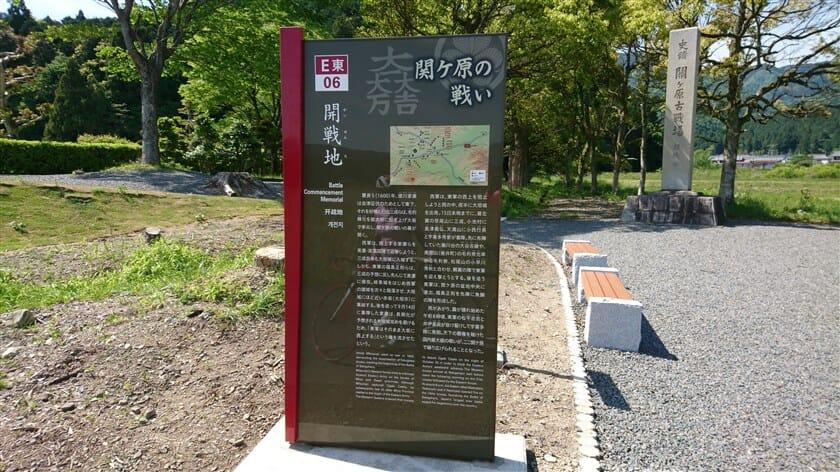 関ケ原の戦い 開戦地