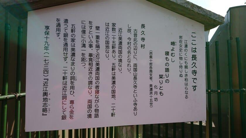滋賀県米原市長久寺(しがけんまいばらしちようきゆうじ)