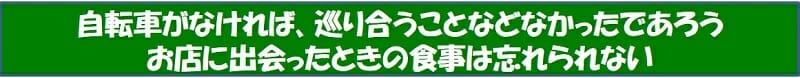 関西 サイクリングロード での カフェ や ランチ