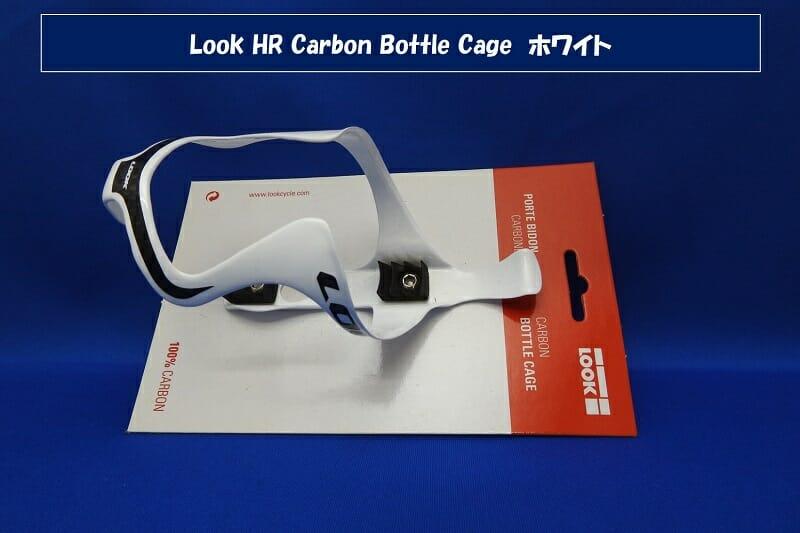 ボトルゲージは、『Look HR Carbon Bottle Cage ホワイト』にした