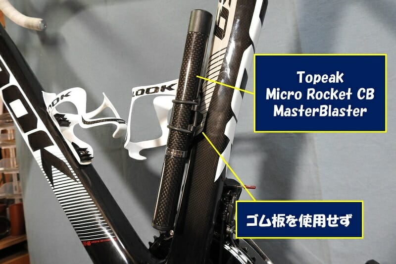 携帯ポンプは、『Topeak Micro Rocket CB MasterBlaster』を装着