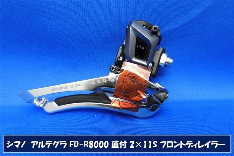 フロントディレイラー FD-R8000