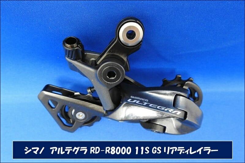 リアディレイラー RD-R8000
