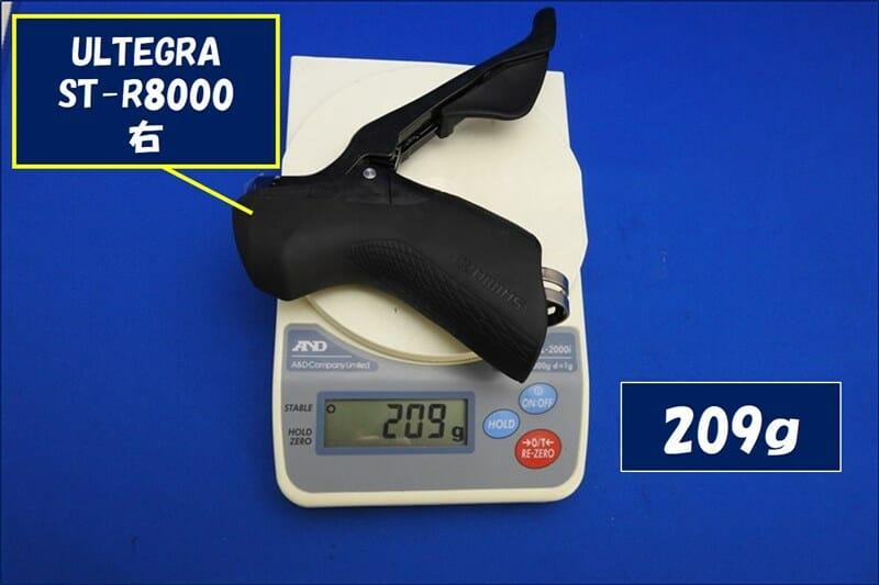ST-R8000 右レバーの重量