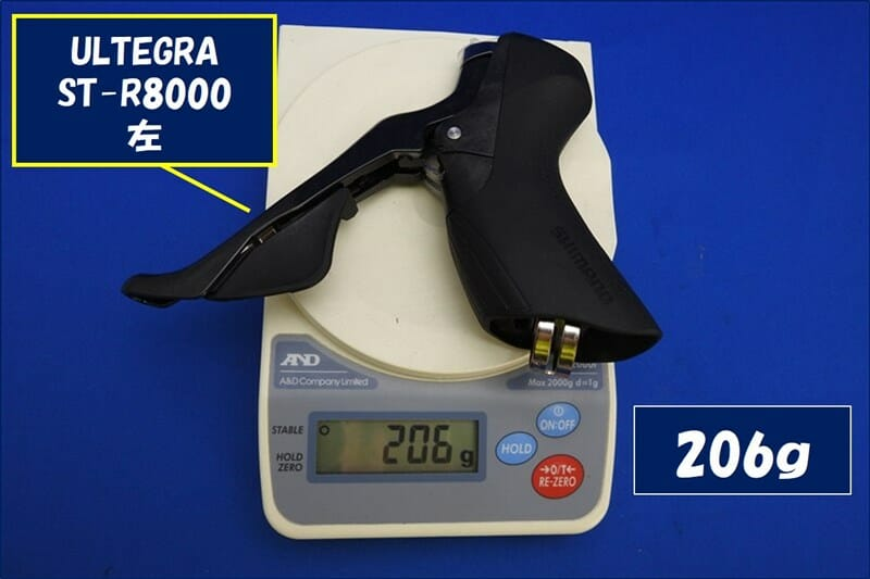 ST-R8000 左レバーの重量