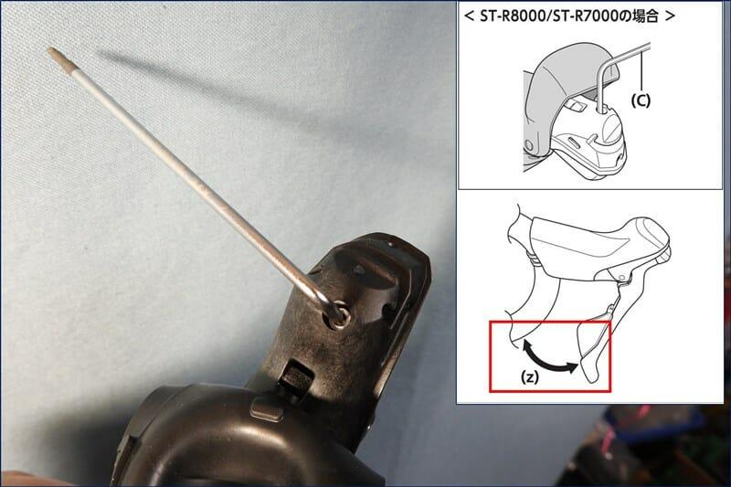 デュアルコントロールレバーの握り幅を調整する