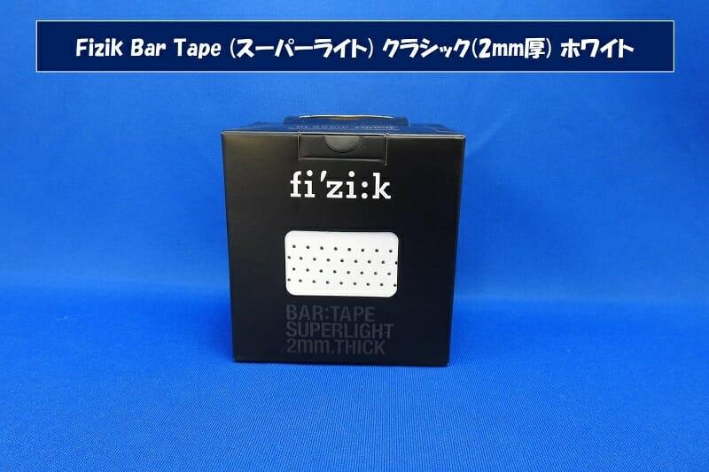 Fizik Bar Tape (スーパーライト) クラシック(2mm厚) ホワイト