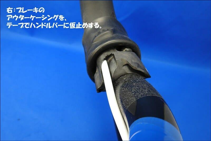 右:ブレーキのアウターケーシングを、テープでハンドルバーに仮止めする
