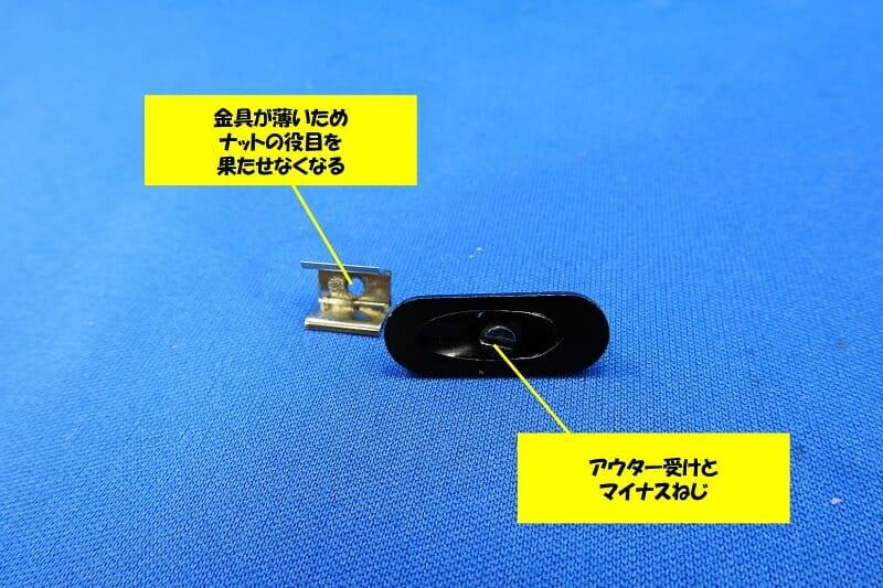 アウター受けを止める金具が薄いので、ナットとしての役目が果たせなくなっている。