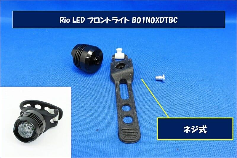 セーフティライトは、ネジ式の『Rio B01N0XDTBC』を採用