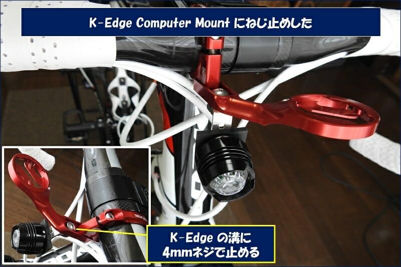 K-Edge マウントの溝に、追加で装着することによって、ハンドルはスッキリ