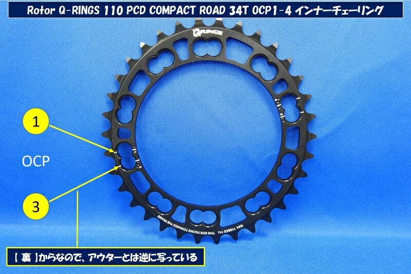 Rotor Q-RINGS 110 PCD COMPACT 34T OCP1-4 インナーチェーリング