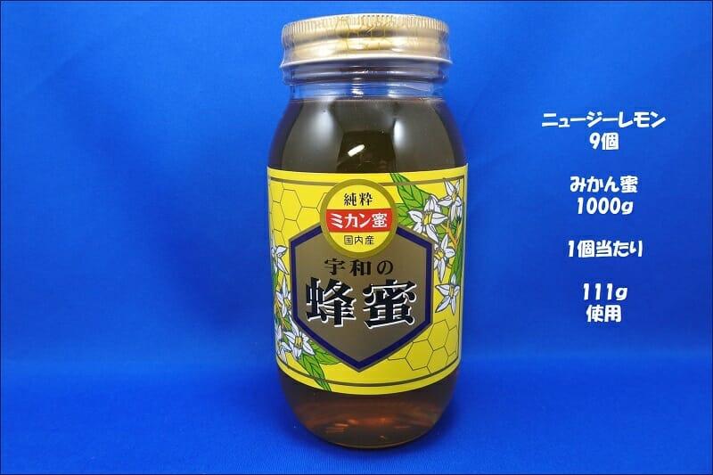 使用したハチミツ