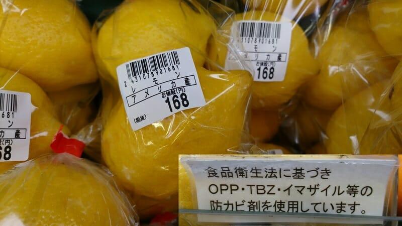 近くのスーパーで買ったレモン