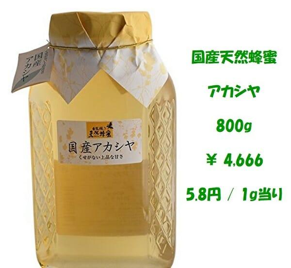 国産天然蜂蜜 アカシヤ 800g