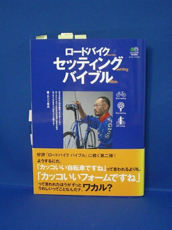 ロードバイクのセッティング 参考書