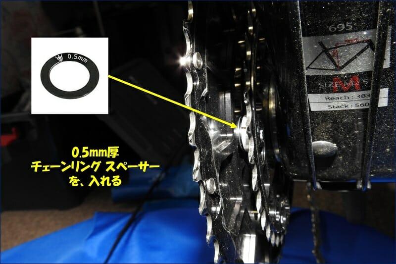 0.5mm厚 チェーンリング スペーサーを入れた