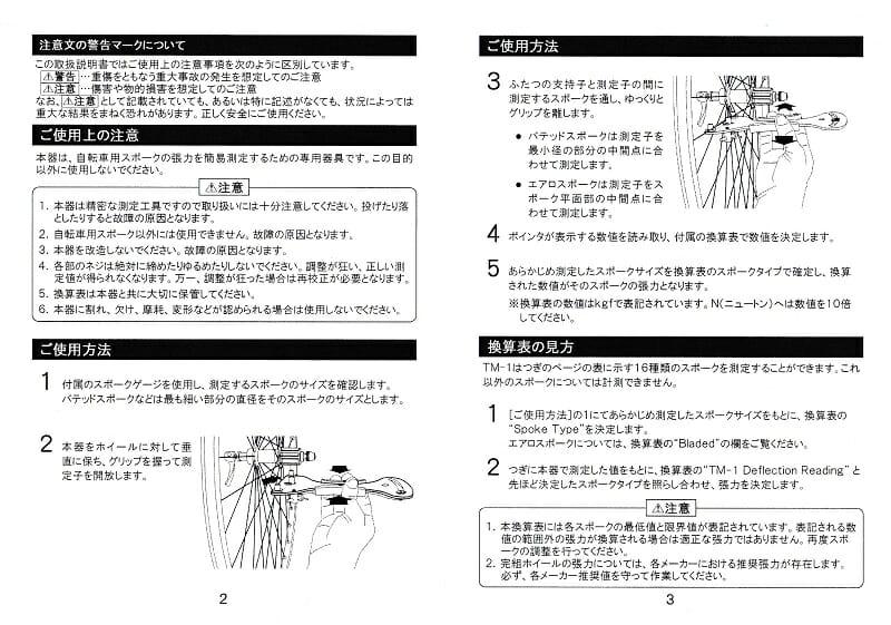 TM-1 取扱説明書