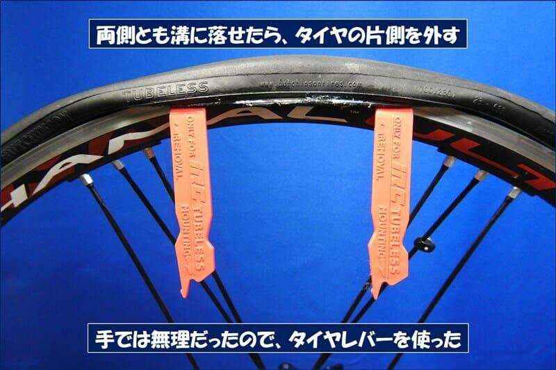 両側とも溝に落せたら、タイヤレバーを差し込んで、タイヤの片側を外す