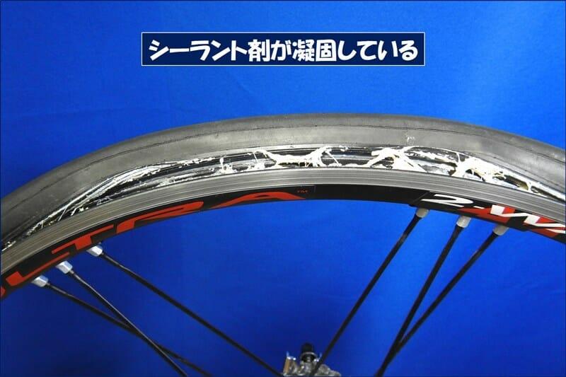 タイヤの内側では、シーラント剤が凝固している