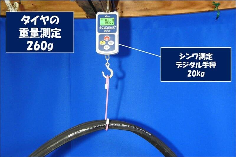 デジタル手秤で測定。260g と、4g 軽い。