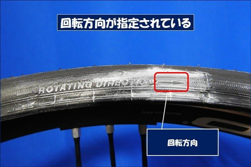 タイヤ装着前の注意点