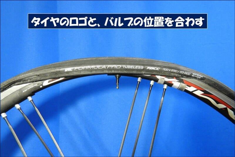 タイヤのロゴとバルブの位置関係にこだわる
