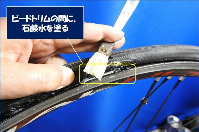 両側のタイヤとリムの隙間に、石鹸水を塗ってゆく