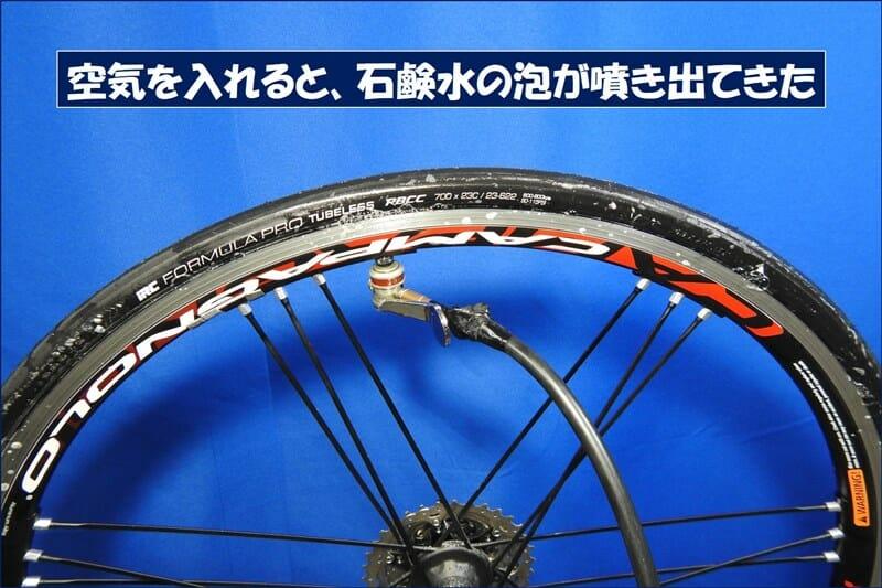 塗った石鹸水の泡が、タイヤの周りから噴き出した