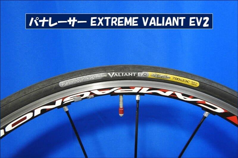 パナレーサー EXTREME VALIANT EV2