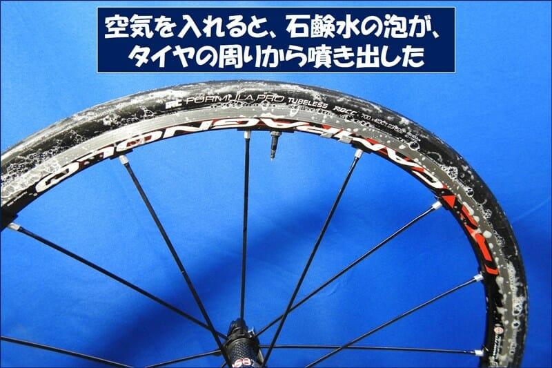 空気を入れると、石鹸水の泡がタイヤの周りから噴き出した
