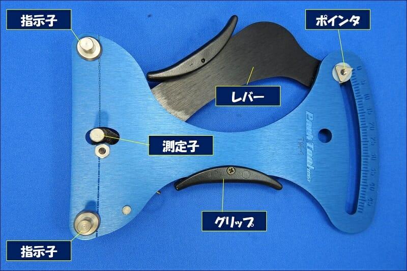 スポークテンション・メーター:PARKTOOL TM-1