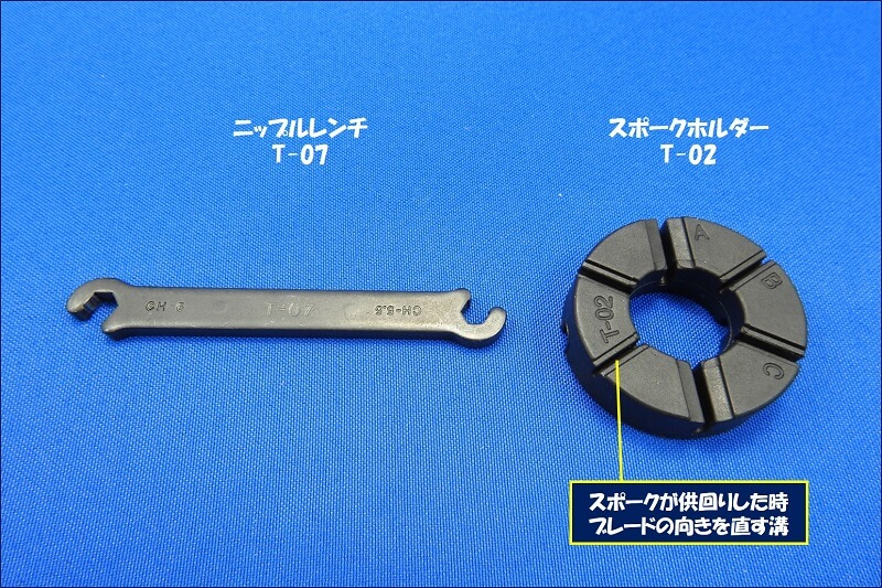 Campagnolo のスポークツール